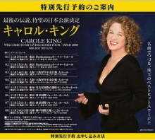 Carole King To Return To Japan Tour Dates Announced Carole King